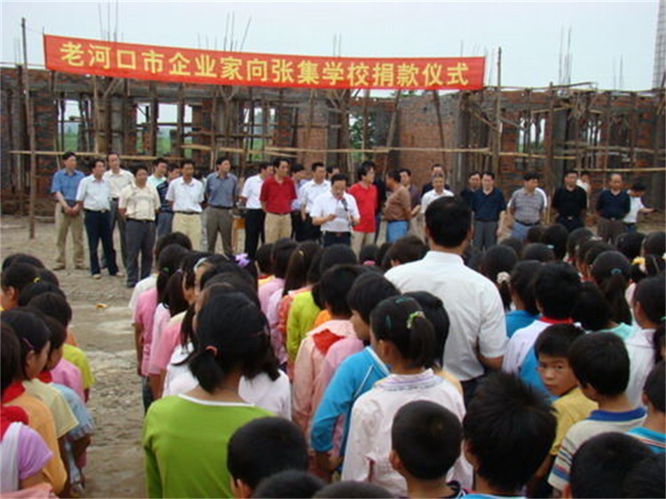 Leaders donated money to Zhangji School in Laohekou City