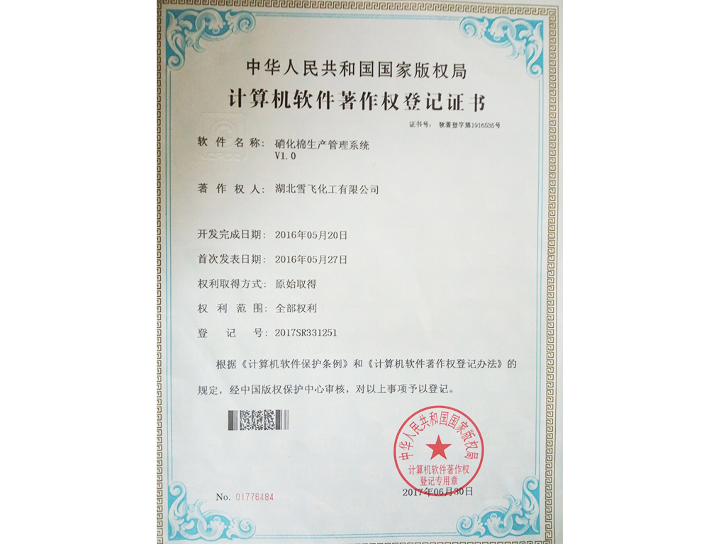 Nitrocellulose production management system V1.0 software copyright registration certificate